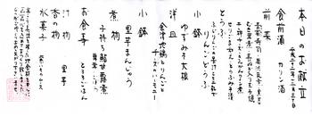 鶴亀荘2010/12/30の献立
