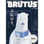 BRUTUS「本屋好き」