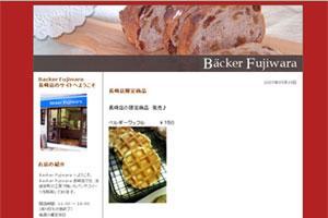 Backer Fujiwara 長崎店