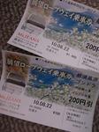 チャイのチケット「往復犬700円」