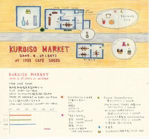 KUROISO MARKETのDM