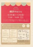横沢マルシェ(アート・ビオトープ那須)