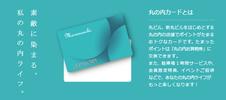 丸の内カード
