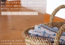 布ナプキンのオンライン販売スタート!