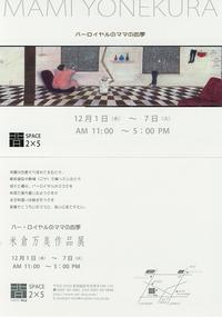 バー・ロイヤルのママの四季 米倉万美作品展DM