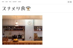 スナメリ食堂のホームページ