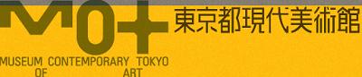 MOt(東京都現代美術館)