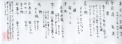4月30日のお料理@鶴亀荘