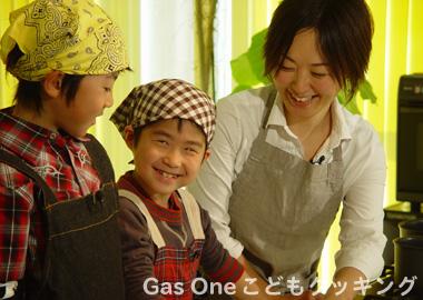 Gas One(ガスワン)こどもクッキング イメージ