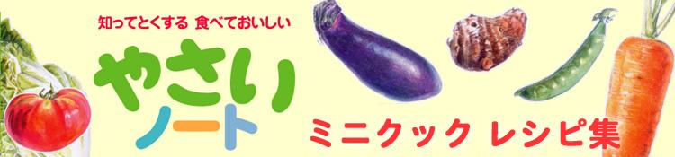 やさいノート ミニクック・レシピ集