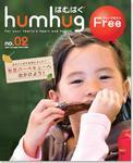 humhug no.2